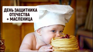 День защитника Отечества + Масленица: свинина с яблоками, салат, запеканка | Барышня и кулинар