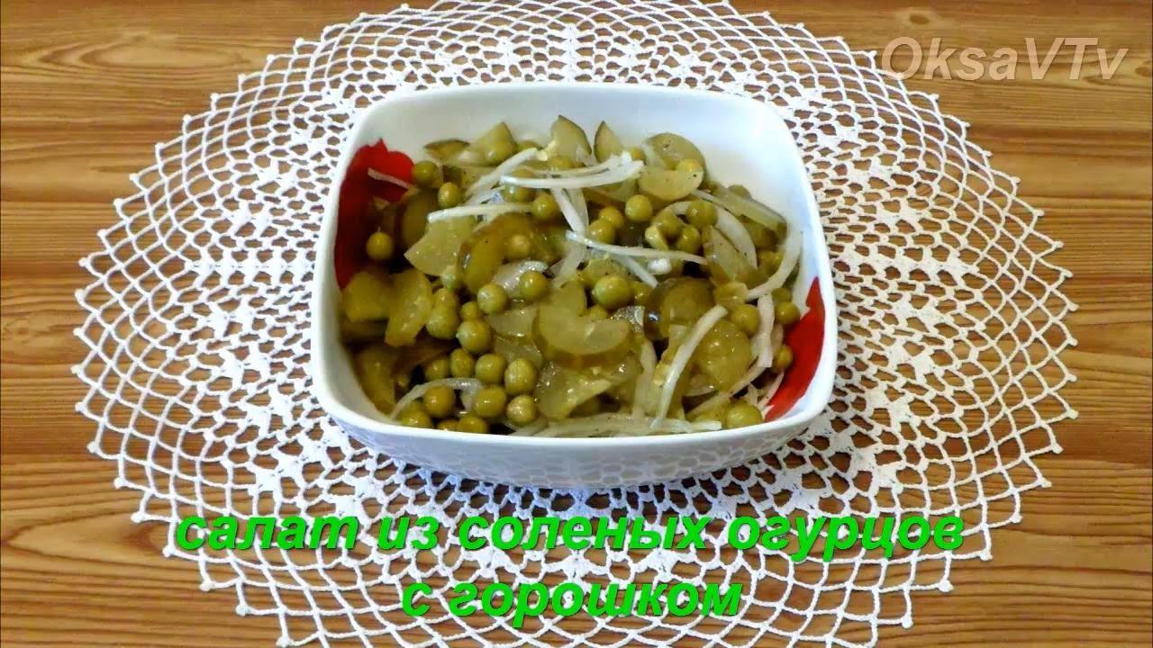 Салат с горошком и солёными огурцами