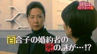 2月2日(金)夜8時放送】 川崎のアパートで刺し傷のある遺体が発見された...