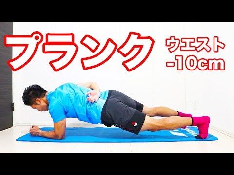 【10分】おへそ周り+横腹の脂肪を落とす!ウエスト-10cmプランク!