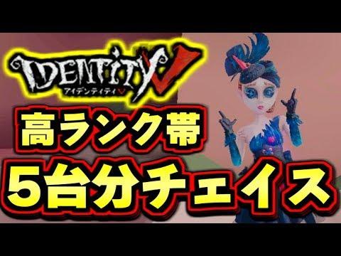 【第五人格】ランク戦で5段ピエロから解読機5台分チェイス!!【IdentityⅤ】