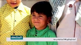 أسرة مأربية تأوي مائةَ100 أسرة نازحة من #حجة | تقرير محمد عبدالكريم - يمن شباب