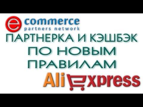 Как заработать на Aliexpress ? ePN партнерская программа CashBack взорвала YouTube