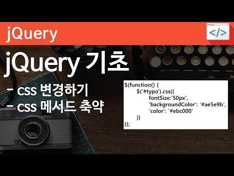 jQuery 02 [ 이벤트 ] jQuery 이벤트, 실행 시점 제어, 메서드 체인, 이벤트의 종류