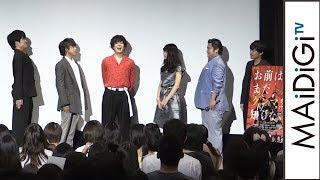 間宮祥太朗、キャスト&観客と「起立!注目!礼!」 映画「劇場版 お前はまだグンマを知らない」初日舞台あいさつ2