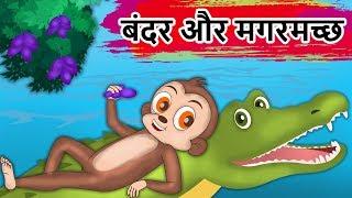 बंदर और मगरमच्छ | Monkey And The Crocodile Friendship Story | Panchatantra Kahaniya | Hindi Kahaniya