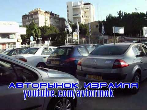 Автоконсультация: Как купить авто в Израиле? тел 0542236492