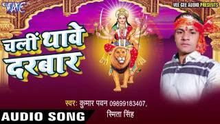 Download Hindi Video Songs - शेरवा सवार शोभे मईया के | Chali Thawe Darbar | Kumar Pawan | Smita Singh | Bhojpuri Devi Geet