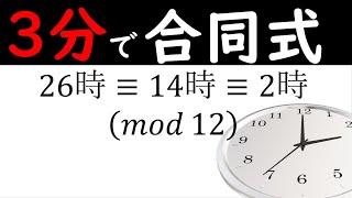 合同式(時計算術)