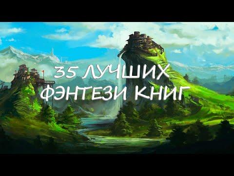 35 ЛУЧШИХ ФЭНТЕЗИ КНИГ