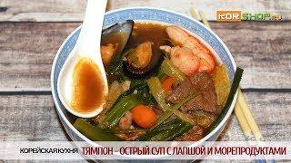 Корейская кухня: Тямпон - Острый суп с лапшой и морепродуктами