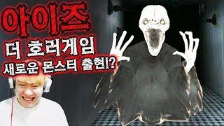 figcaption [공포게임]갑툭튀주의 아이즈 더 호러게임 새로운 몬스터 출현!! [공포게임 실황 김왼팔]