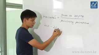 6 класс, 1 урок, Отношение и масштаб