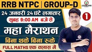 RRB NTPC/Group D | Non-Stop 24 Hours Maths Marathon Class