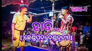 HADI From Chhendipada Danda Nrutya!!Part-1!! ହାଡୀ.. !!ଭାଗ~୧ [ଛେଣ୍ଡିପଦା ଦଣ୍ଡନୃତ୍ୟ]