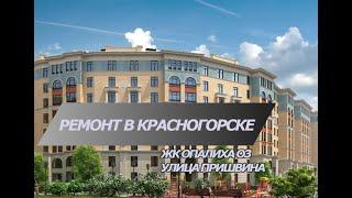 Ремонт в новостройке.ЖК «Опалиха О3»улица Пришвина, 7