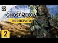 Ghost Recon Wildlands Настоящий кооператив Совместная игра прохождение на русском mp3