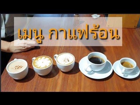 5 Hot Coffee Menu กาแฟร้อนทุกเมนู เอสเพรสโซ่/อเมริกาโน่/คาปูชิโน่/ลาเต้/มอคค่า #orientalcoffee