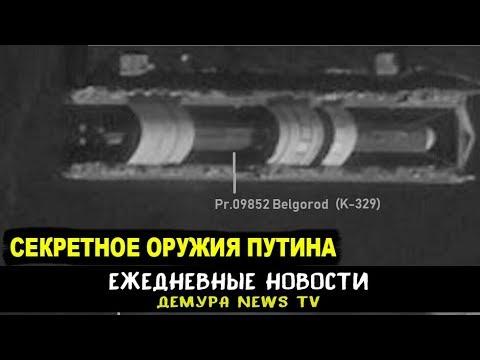 """Спутник снял секретное """"оружие возмездия"""" Путина"""