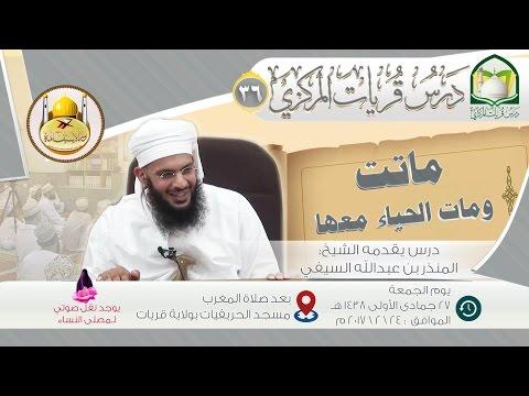 (٣٦) ماتت ومات الحياء معها ش. المنذر السيفي
