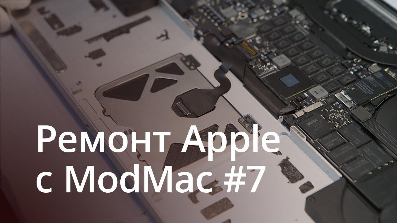 Ремонт Apple: спросите ModMac #7