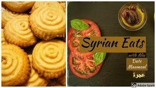 Maamoul Date Cookies Eid Cookies Holiday Cookies|معمول التمر عجوة
