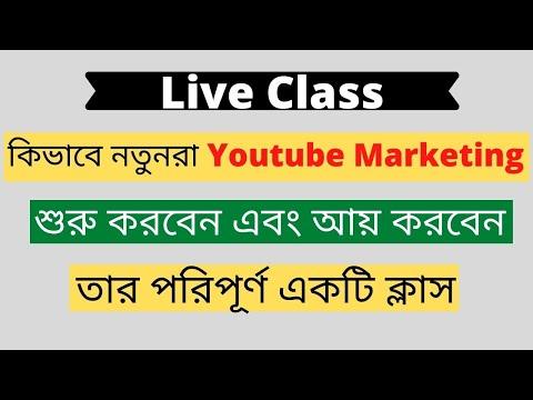 Youtube Marketing Bangla Tutorial for Beginner   Youtube Marketing A to Z Bangla Tutorial