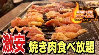 【食べ放題】コスパ最強!1,300円で焼き肉食べ放題!これは行くべき!!!【大食い】