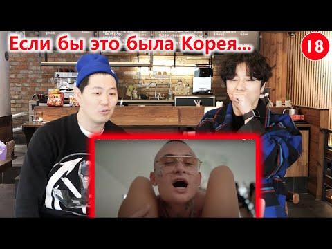 """Реакция композитора K-POP на просмотр """"ШАРЛОТ & MORGENSHTERN - Малышка"""""""