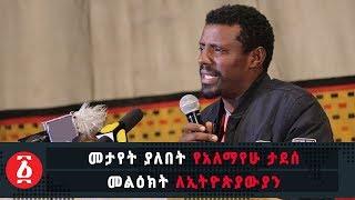 Ethiopia: መታየት ያለበት የተወዳጁ አለማየሁ ታደሰ መልዕክት ለኢትዮጵያውያን