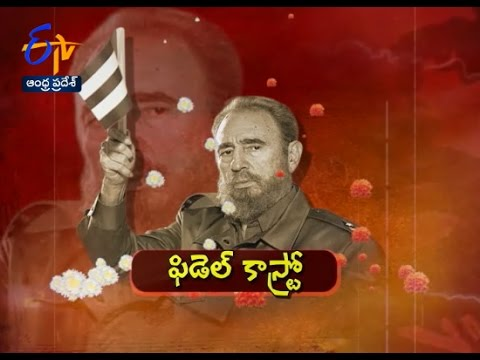 Fidel Castro | Margadarshi | 4th December 2016 | Full Episode | ETV Andhra Pradesh