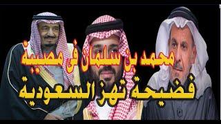 د| سعد الفقيه : محمد بن سلمان فى مصيبة لايدرى ما يفعل داخل القصر الملكى وفضيحة تهز السعودية