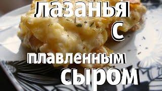 ЛАЗАНЬЯ С ПЛАВЛЕННЫМ СЫРОМ/ТЕСТО ДЛЯ ПАСТЫ/
