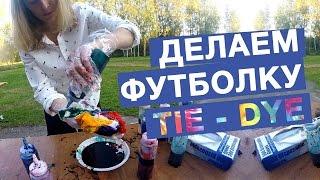 Как сделать футболку Тай-Дай ❤ Tie - Dye