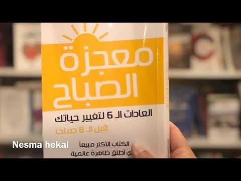 معجزة الصباح هال الرود pdf