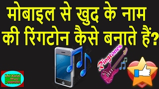 How To Make Ringtone Of Your Name?/ With bollywood music and without music both