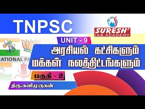 TNPSC | Unit-9 | Development Administrations in Tamilnadu | Political Parties -2| Suresh IAS Academy