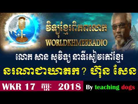 Cambodia News 2018 | WKR Khmer Radio 2018 | Cambodia Hot News | Morning, On Sat 17 February 2018