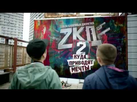 Закон каменных джунглей (ЗКД) 2 сезон - 1 серия [Анонс]