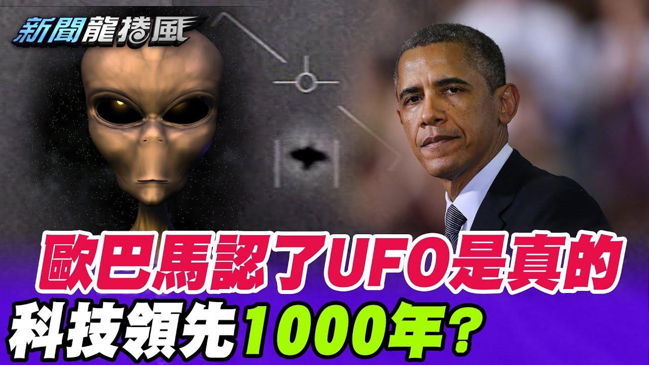 【新聞龍捲風】五角大廈UFO報告 「急速墜海球狀飛行物」從哪裡來?@新聞龍捲風 |精選|江中博 李奇嶽