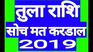 तुला राशि सोचो और करडालो Tula Rashi 2019 Libra Horoscope 2019 tuka rashifal horoscope