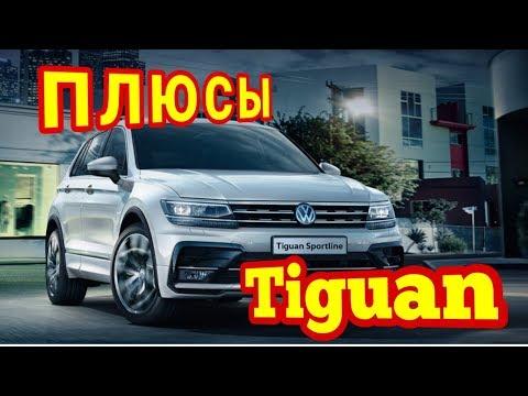 ТОП 5 ПЛЮСОВ Фольксваген Тигуан! Причины купить VW Tiguan!