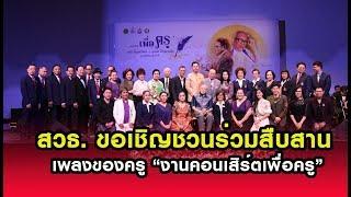 """ข่าวไทยไทย  สวธ. ขอเชิญชวนร่วมสืบสานเพลงของครู """"งานคอนเสิร์ตเพื่อครู""""18/02/63"""