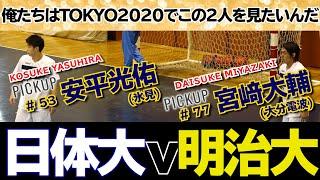 2019/09/14【日体-明治】ハンド関東学生秋季リーグ【HandTube公式】