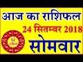 Aaj ka Rashifal Today Horoscope in Hindi Daily राशिफल 24 सितम्बर 2018