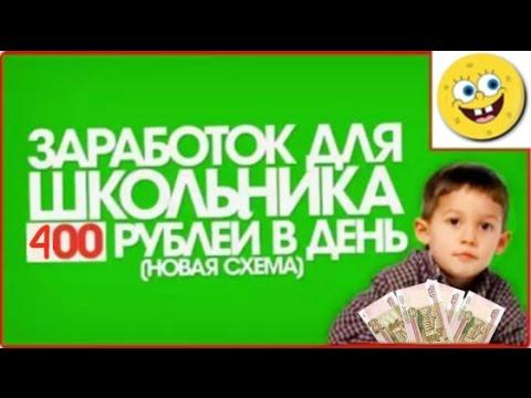 Идеальный ЗАРАБОТОК БЕЗ ВЛОЖЕНИЙ 1000 рублей в деньиз YouTube · Длительность: 4 мин35 с