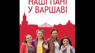Наші пані у Варшаві 1 серія              (уривок),Наши дамы в Варшаве 1 эпизод (отрывок)