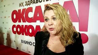 Ну, здравствуй, Оксана Соколова! - Отзывы гостей с премьеры