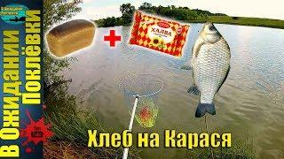 Карасиный хлеб для рыбалки.Насадка на рыбалку.