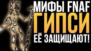 - МИФЫ FNAF ГИПСИ ЕЁ ЗАЩИЩАЮТ АНИМАТРОНИКИ
